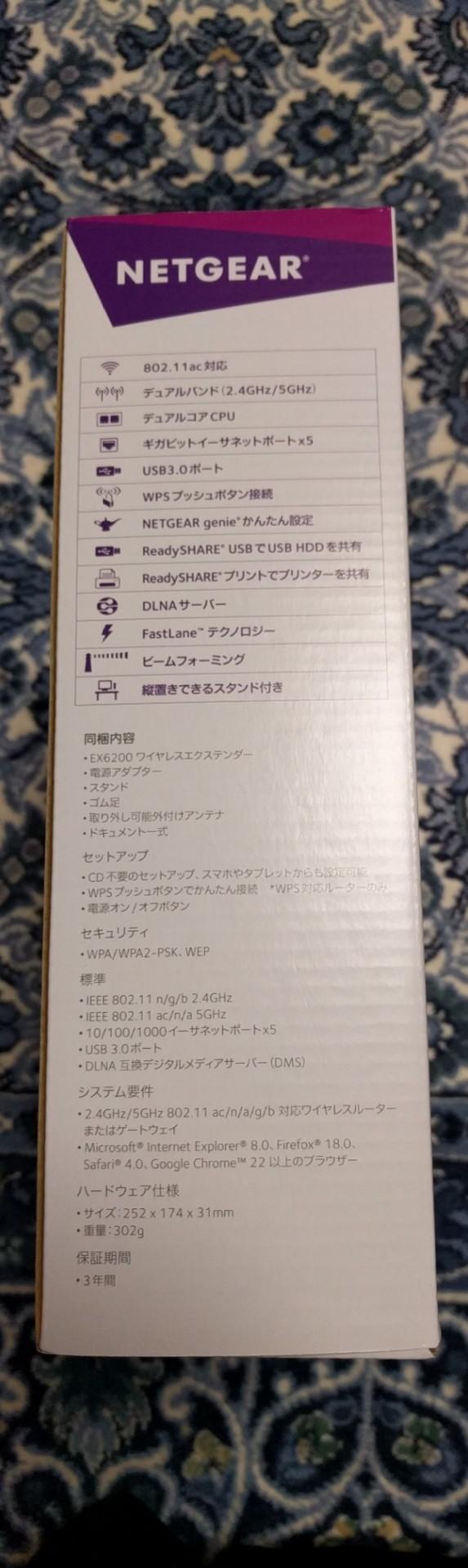 EX6200 パッケージ 側面
