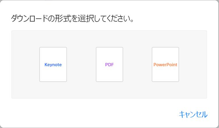 Keynoteの保存形式の選択肢はKeynote,PDF,PowerPoint