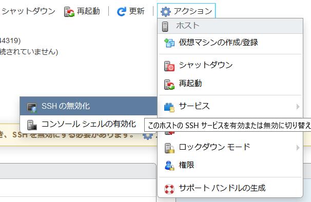esxi_ssh_enable
