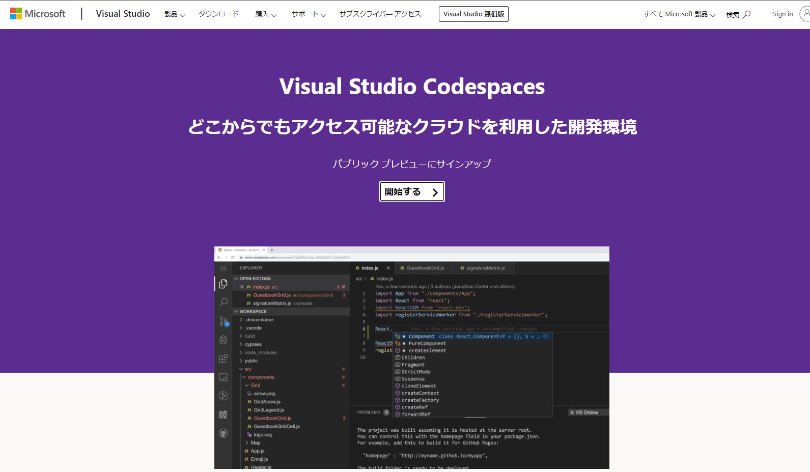 Visual Studio Codespaces どこからでもアクセス可能なクラウドを利用した開発環境 パブリック プレビューにサインアップ